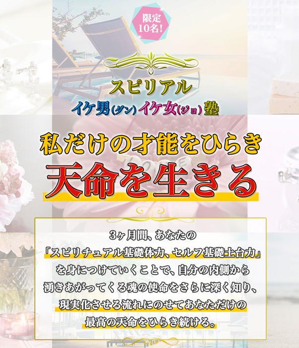 【レインボー大阪】2018年11月25日(日)〜 スピリアル・イケ男イケ女塾