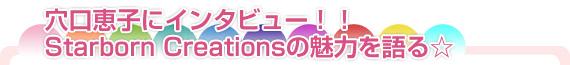 穴口恵子にインタビュー!!Starborn Creationsの魅了を語る☆